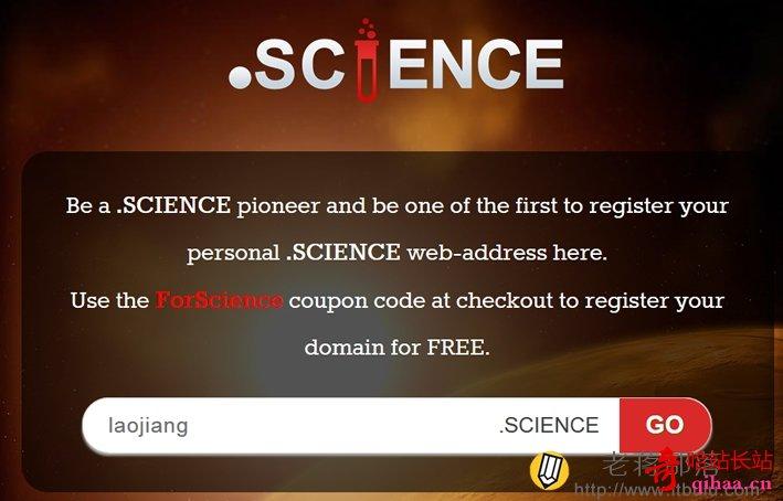 注册免费.Science域名申请及解析注意事项