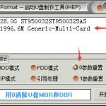 推荐一个内存卡修复无法格式化软件