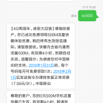 Screenshot_2015-11-02-10-39-05_com.android.mms 第1张