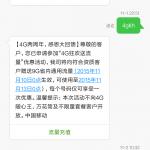 Screenshot_2015-11-02-10-39-12_com.android.mms 第2张