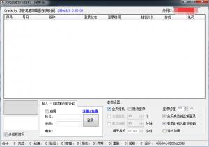 安卓协议挂QQ,永久可用,无视作者更新封号。