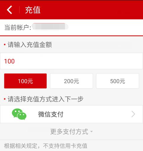 最近有一个利用 天天中彩票 套现 微信零钱的方法,大家请慎用!