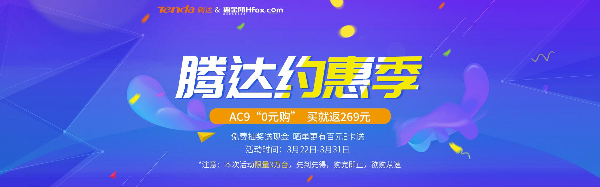 0撸腾达AC9 1200M无线路由器还可获得20元京东e卡奖励